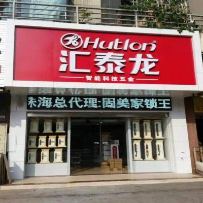 公司旗下代理品牌:汇泰龙专卖店成立4周年